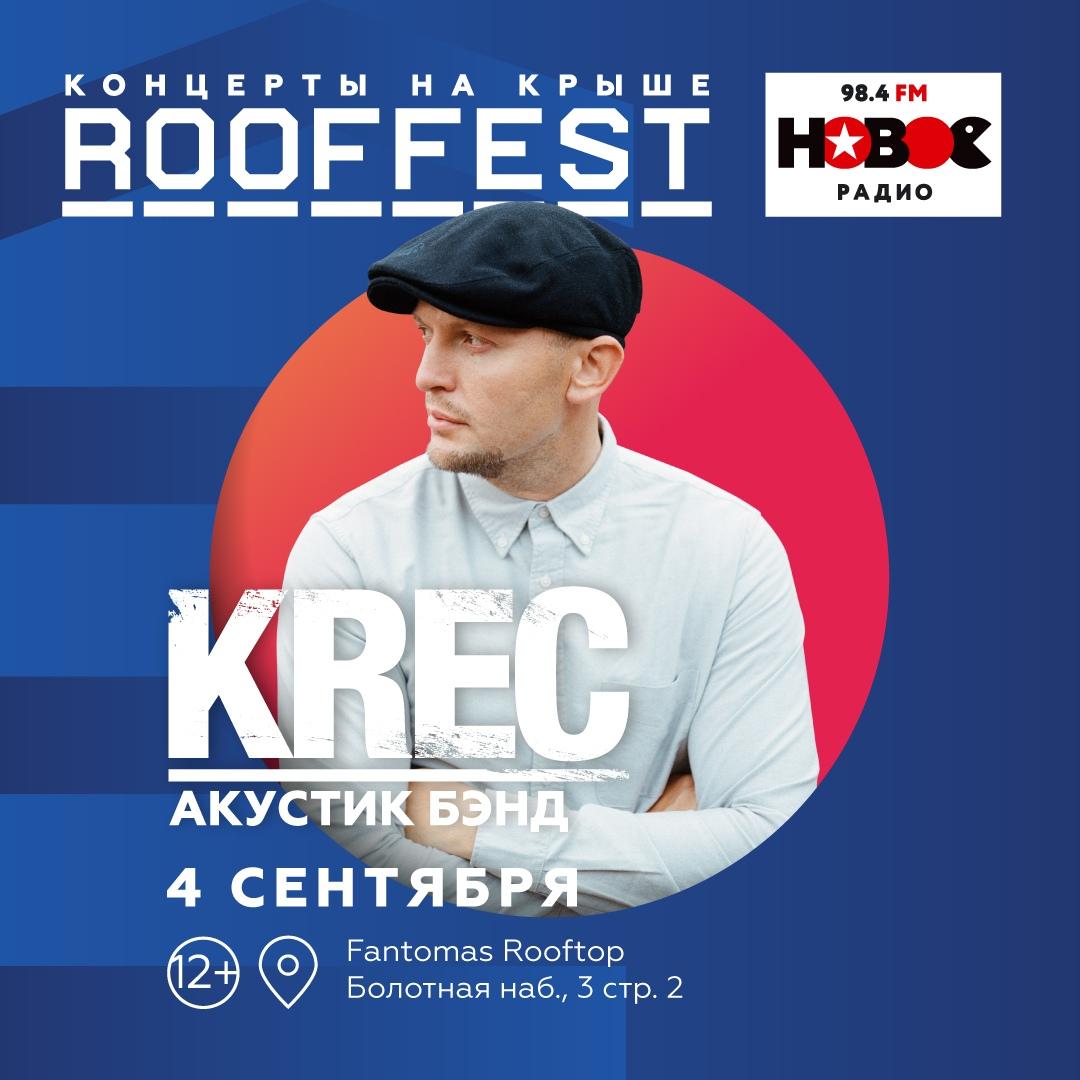 KREC в Москве на ROOF FEST