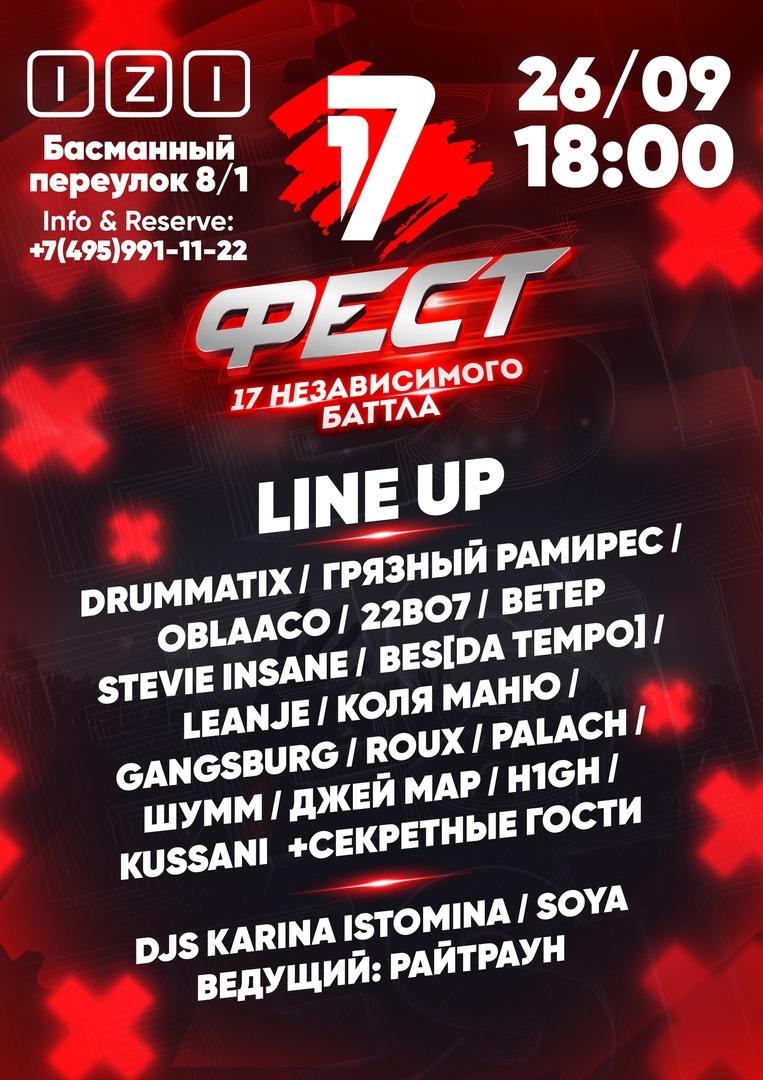 Фестиваль 17-го независимого батла hiphop.ru в Москве