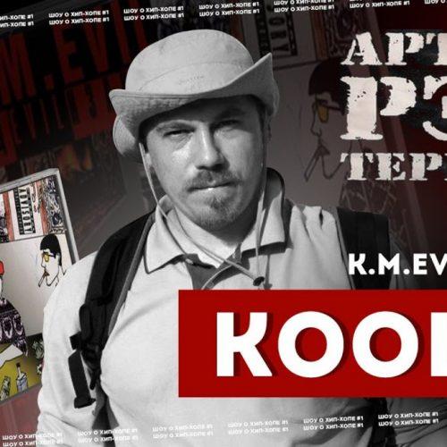 Kool-M (K.M.Evil, А.Р.Т) в новом выпуске «INSIDE SHOW»