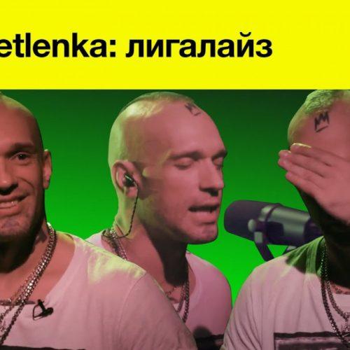 Большое интервью Лигалайза для проекта канала MTV «NETLENKA»