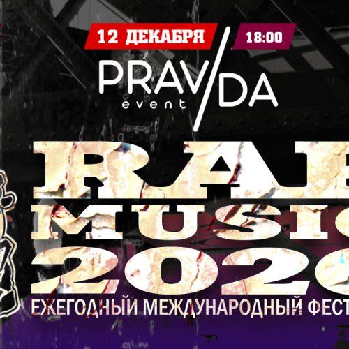 Rap Music 2020 пройдет 12 декабря