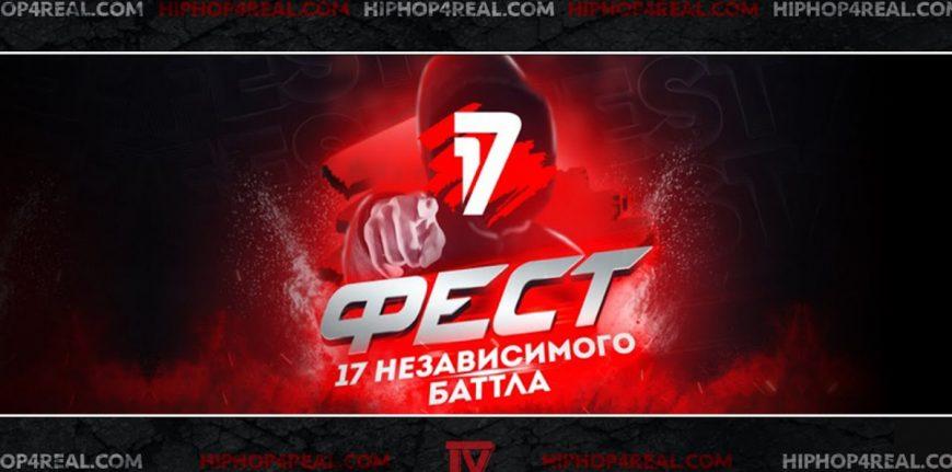 Отчёт с фестиваля «17-го независимого баттла HIP-HOP.RU»