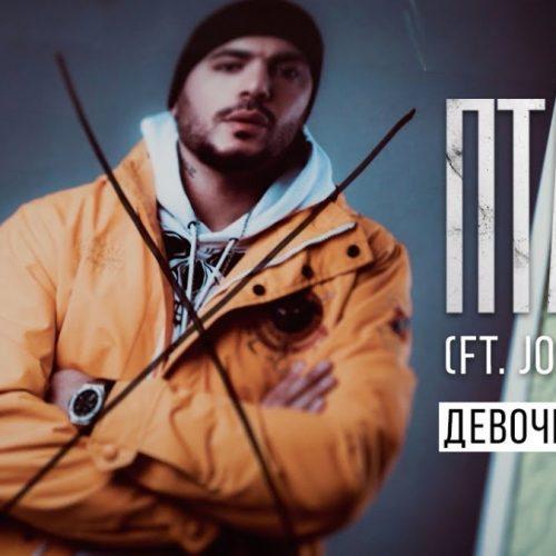 Птаха — «Девочка-Дилер» (feat. Joni Вайц)