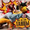 Indigo, Jahn, Slavon — «Танцы»