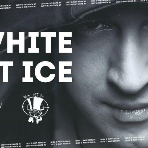 White Hot Ice в новом выпуске «INSIDE SHOW»