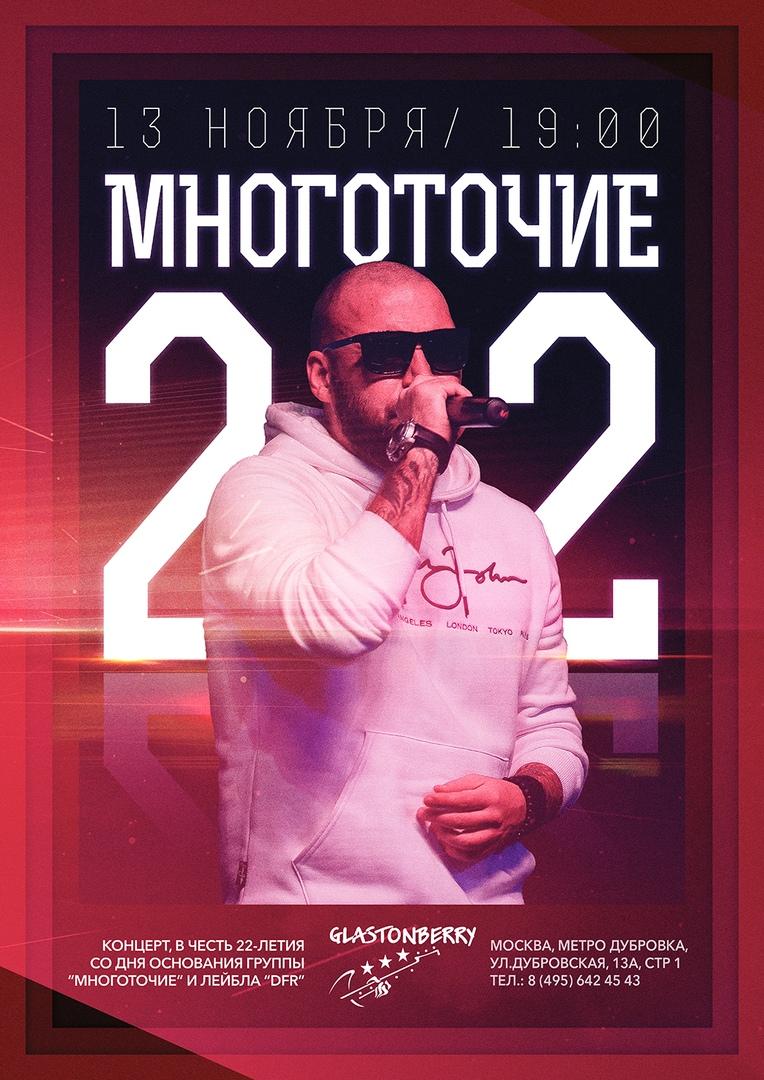 13 ноября | Москва | 22 года Многоточие и DFR