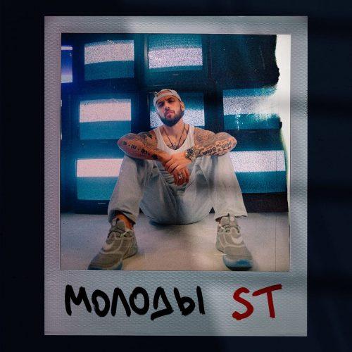 ST — «Молоды»