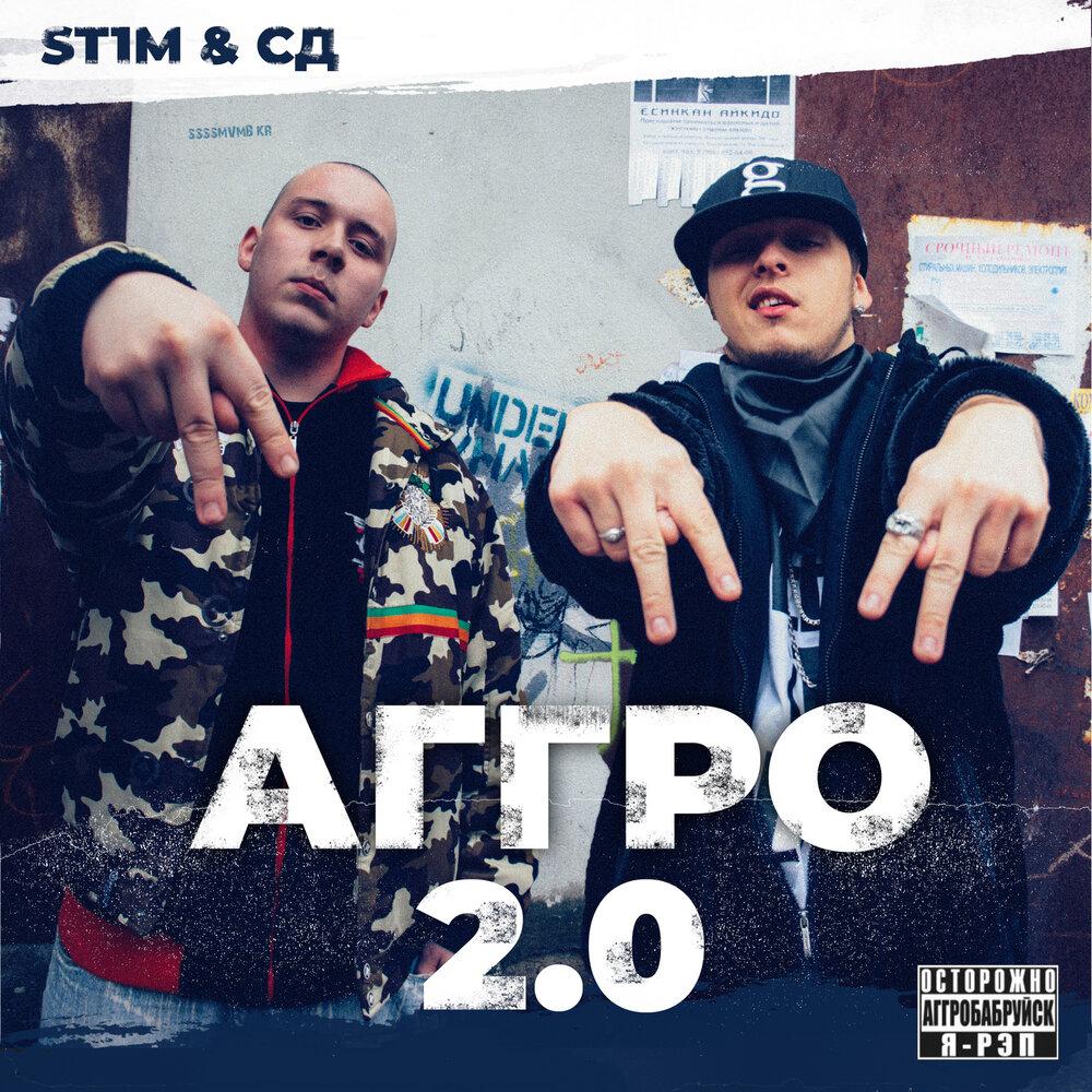 ST1M & СД — «Аггро 2.0»
