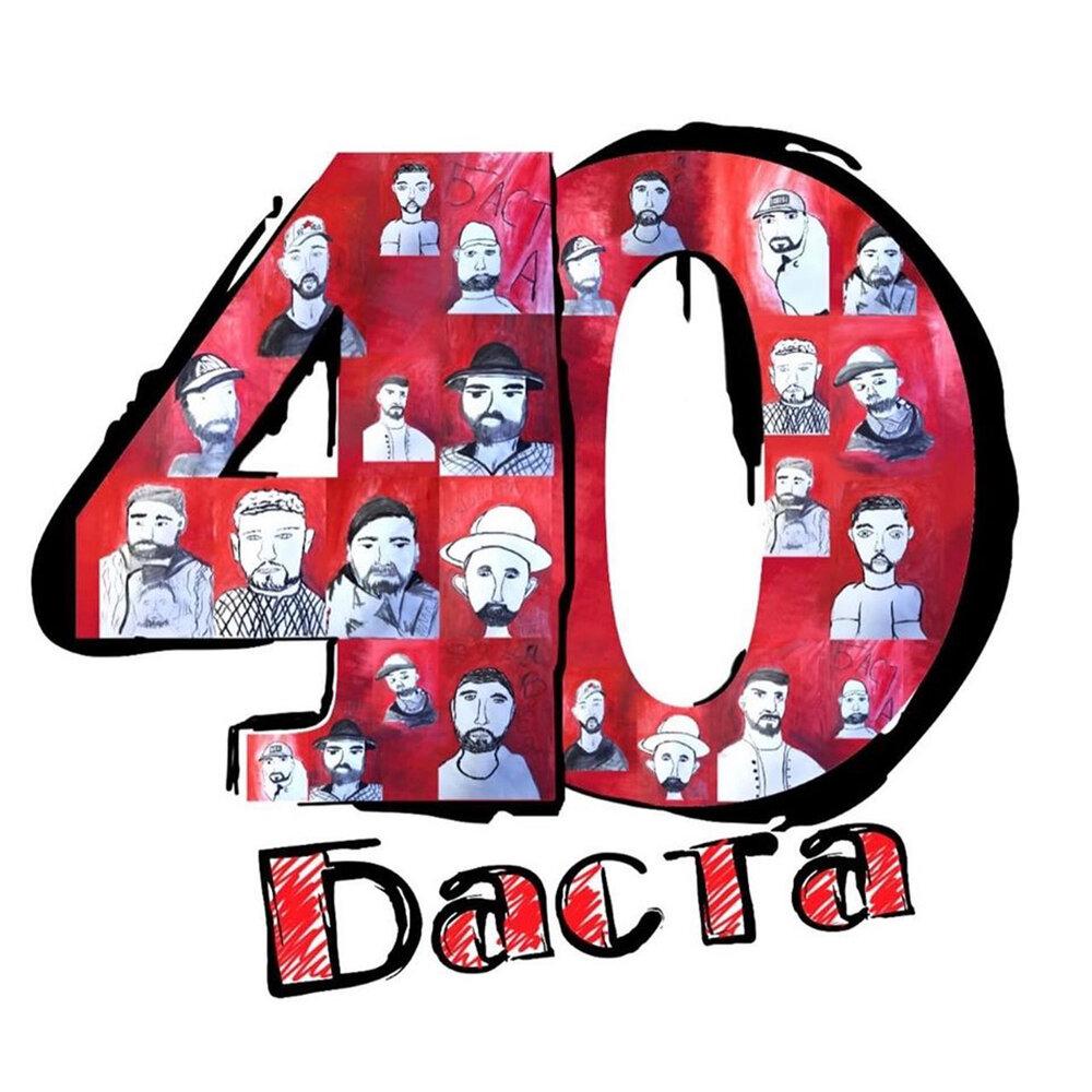 Баста — «Баста 40»