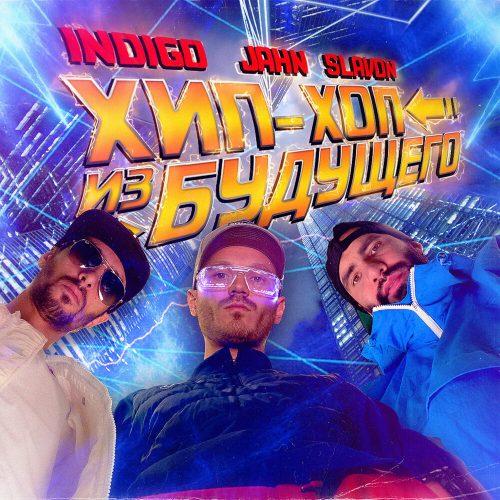 Indigo, Jahn, Slavon — «Хип-хоп из будущего»