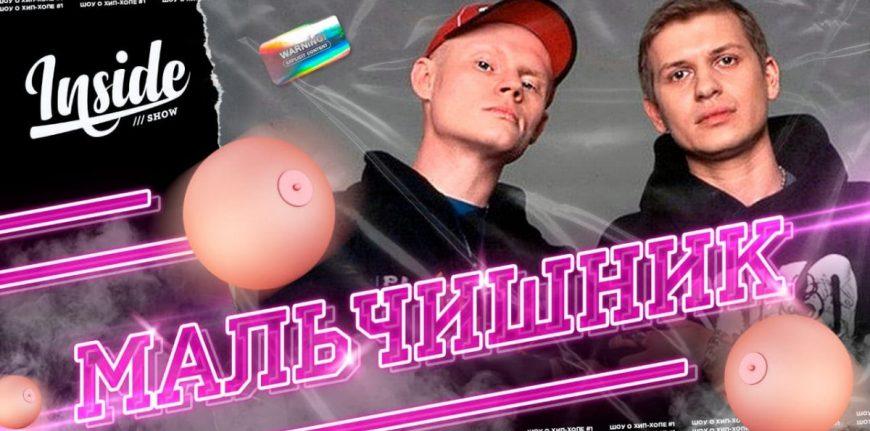 Группа Мальчишник в новом выпуске «INSIDE SHOW»