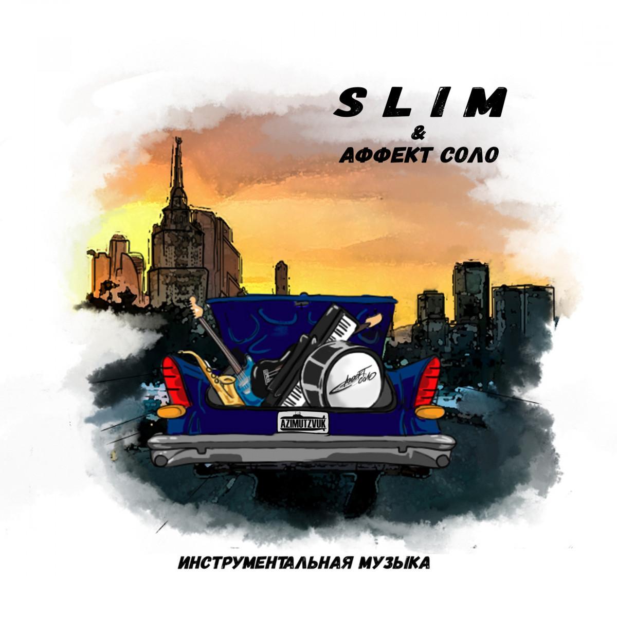 SLIMUS & Аффект Соло — «Инструментальная музыка»