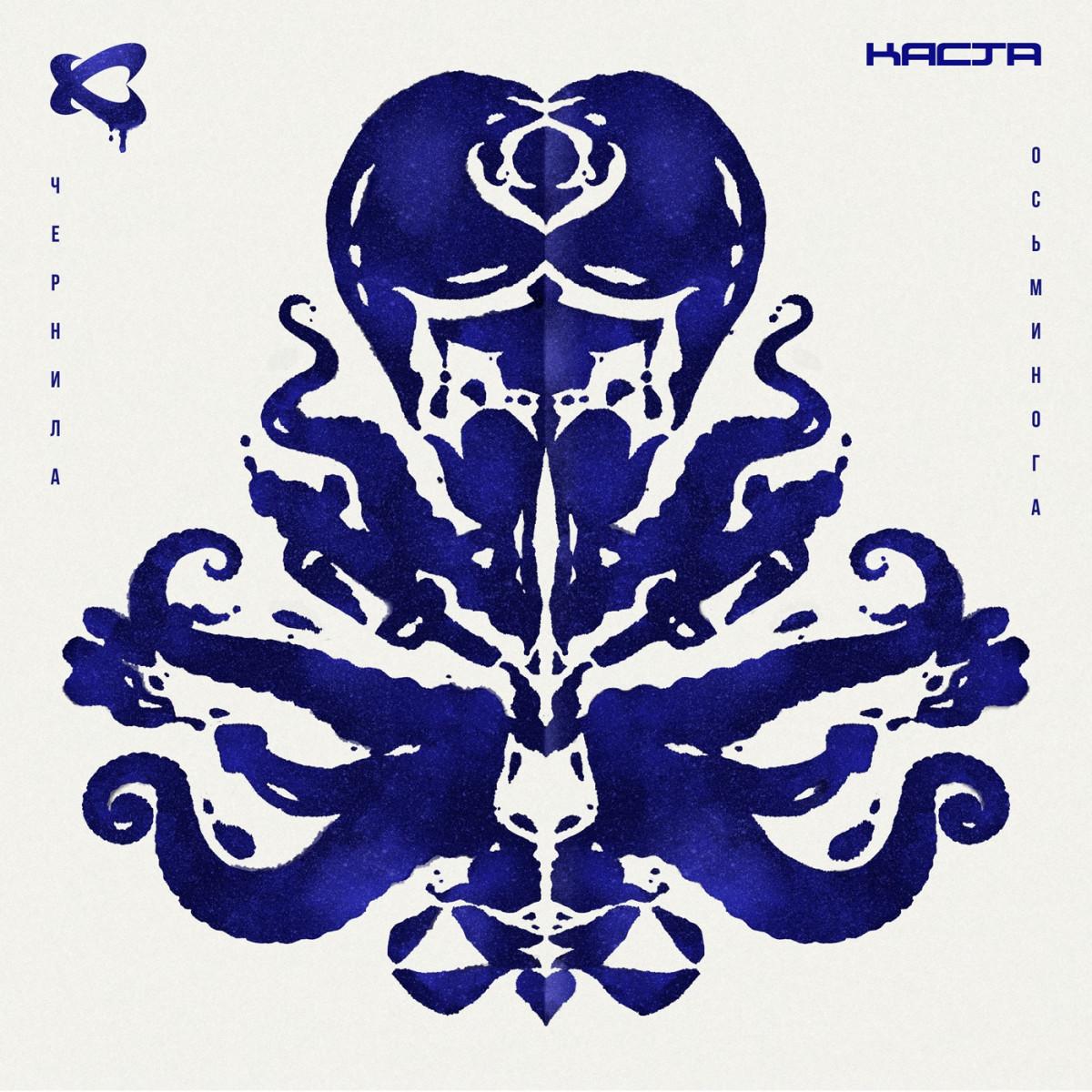 Каста — «Чернила осьминога»