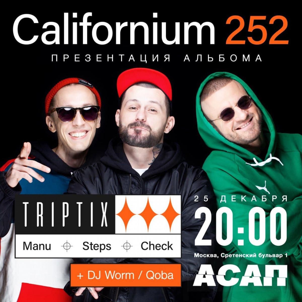 Презентация дебютного альбома группы TRIPTIX (Коля Маню, Steppa Style и T.Check) в Москве