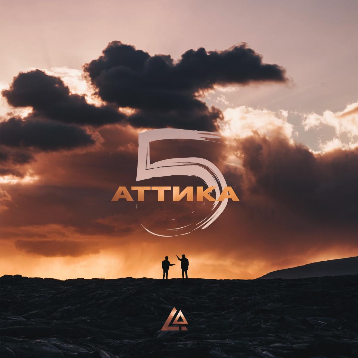 Аттика — «Пять»