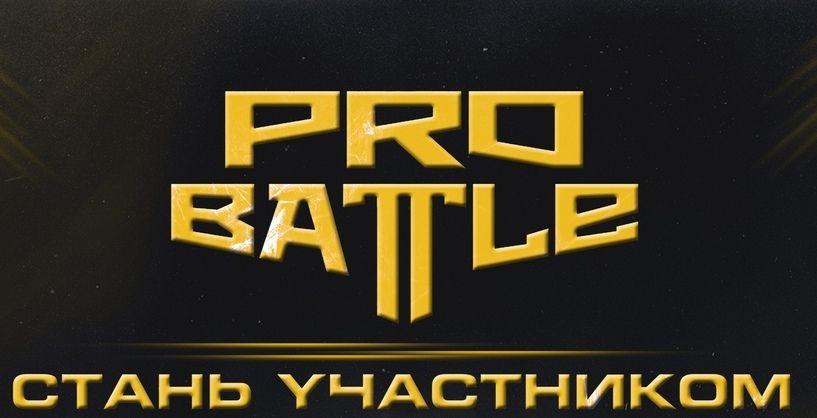 Стартовал новый онлайн-баттл PRO BATTLE