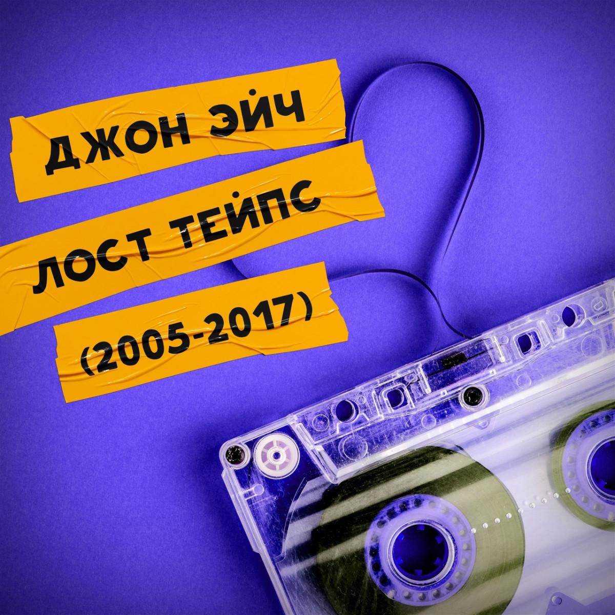 Джон Эйч — «Лост Тейпс (2005-2017)»