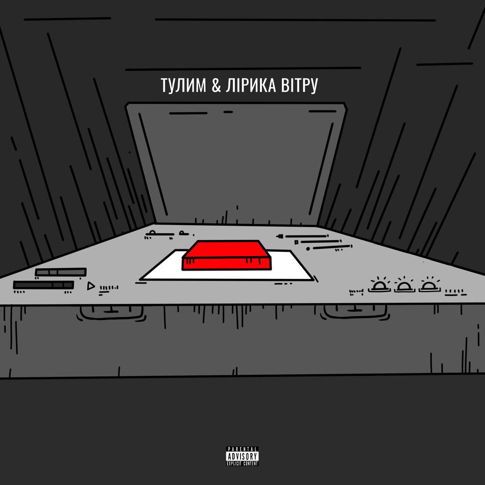 Тулим & Лірика Вітру — «Червона кнопка»