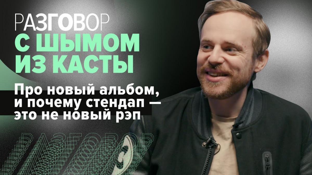 Шым (Каста) о новом альбоме «Чернила осьминога», стендапе и неизданном материале от Объединенной Касты в интервью для Street Beat TV
