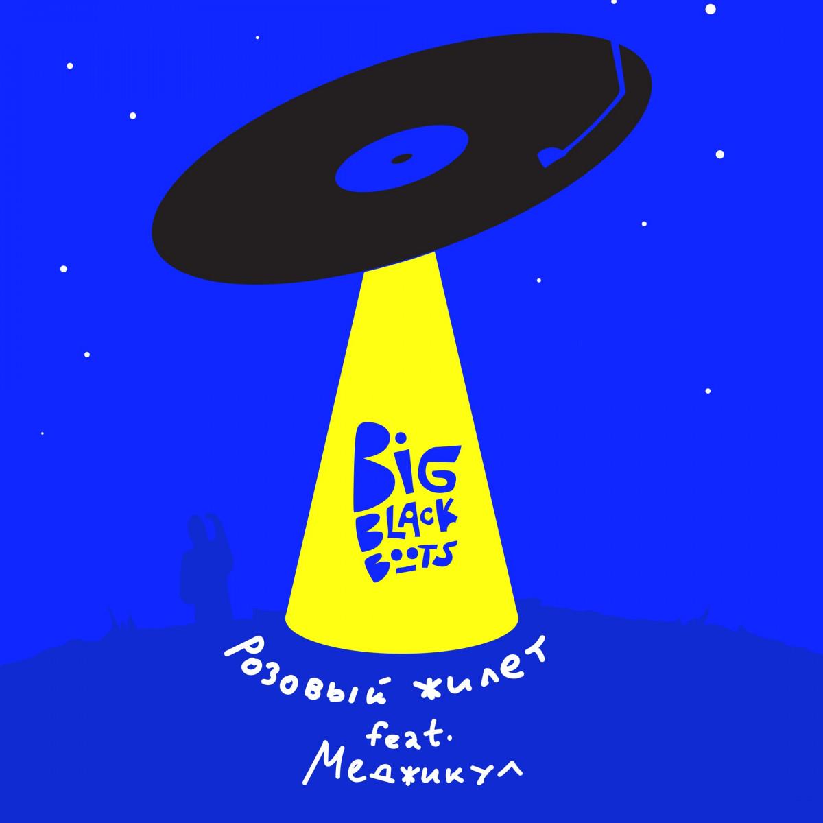 Big Black Boots — «Розовый жилет» (feat. Меджикул)