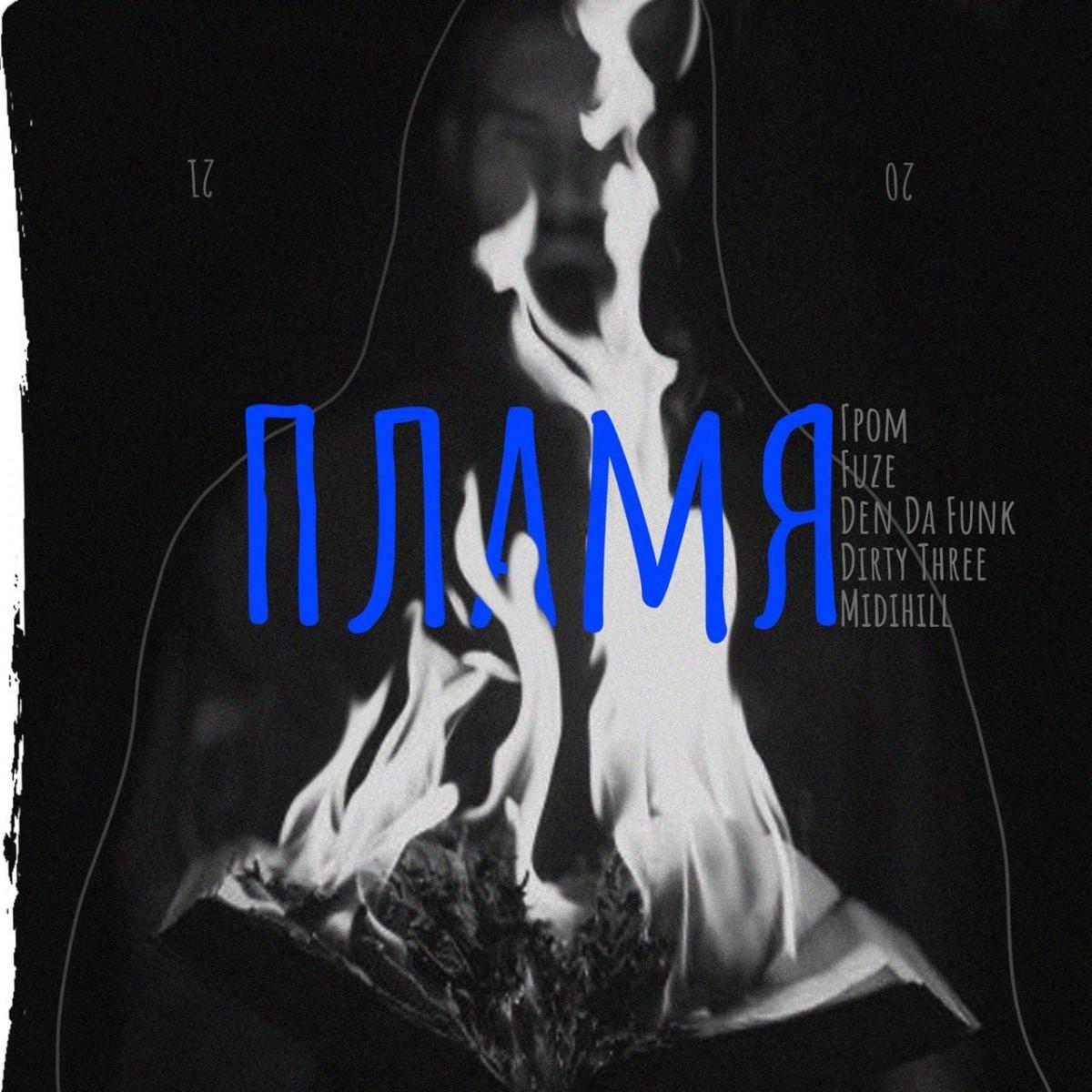 Гром feat. Fuze (Krec), Den Da Funk — «Пламя»
