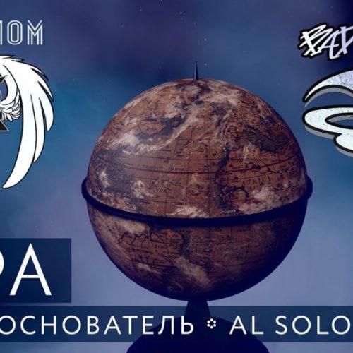 Перелом — «Вера» (feat. Bad Balance)