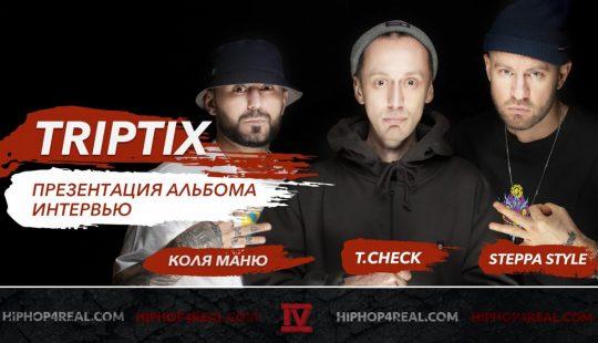 Интервью с группой TRIPTIX (Коля Маню, Steppa Style и T.Check)   Презентация альбома «Californium 252»