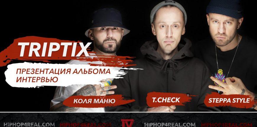 Интервью с группой TRIPTIX (Коля Маню, Steppa Style и T.Check) | Презентация альбома «Californium 252»