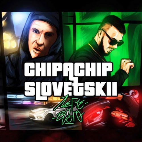 ChipaChip & Словетский  — «Легче всего»