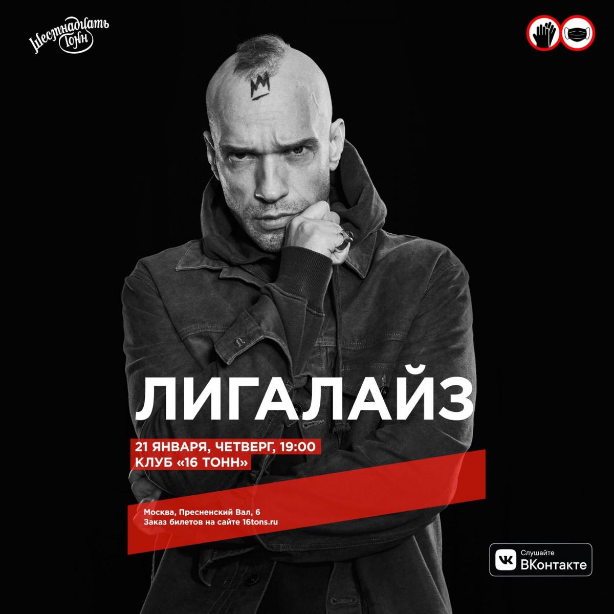 Лигалайз в Москве: презентация альбома «Ali»