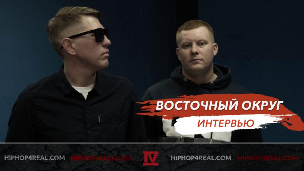 «Русские могут жить отлично и в хаосе»: Восточный Округ в первом большом интервью