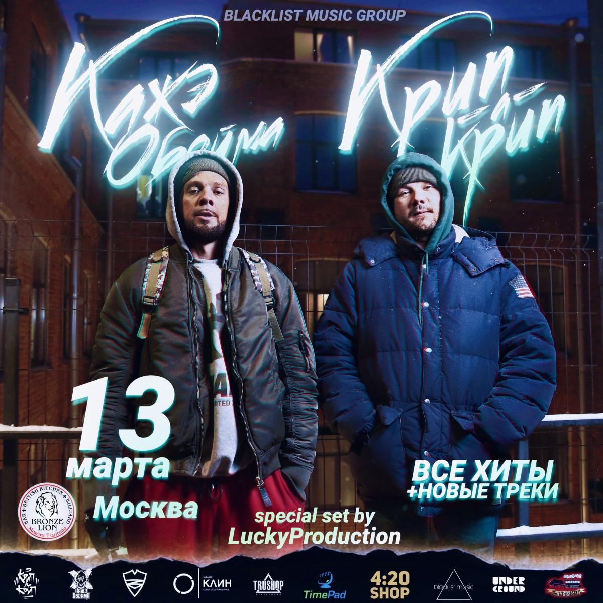 Кажэ и Крип-А-Крип в Москве