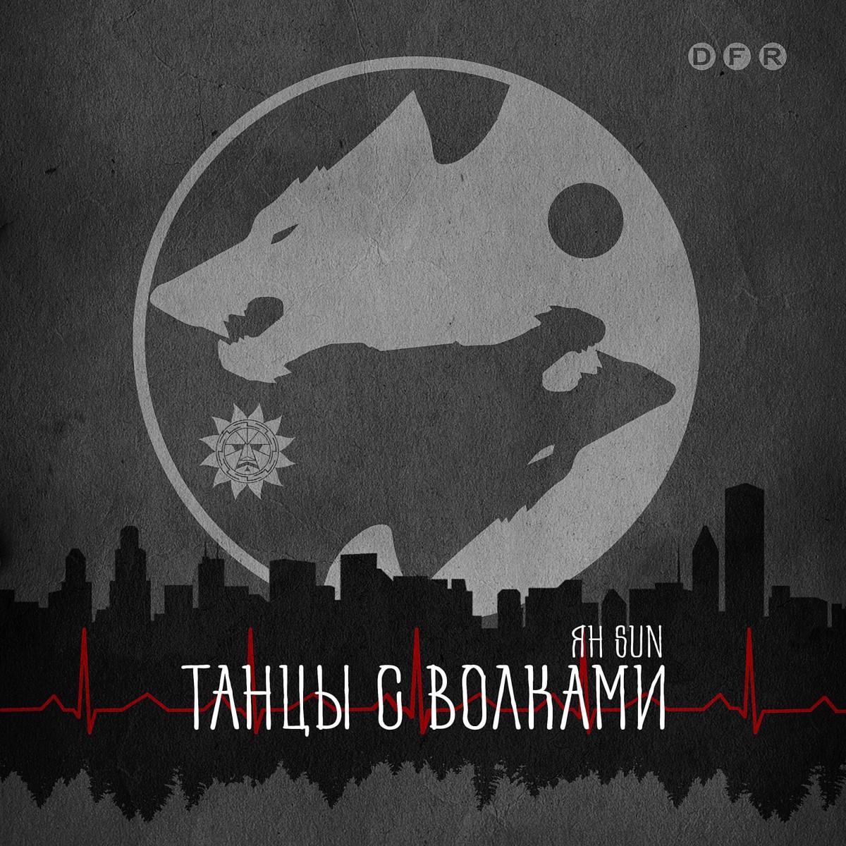 Ян Sun — «Танцы с волками»