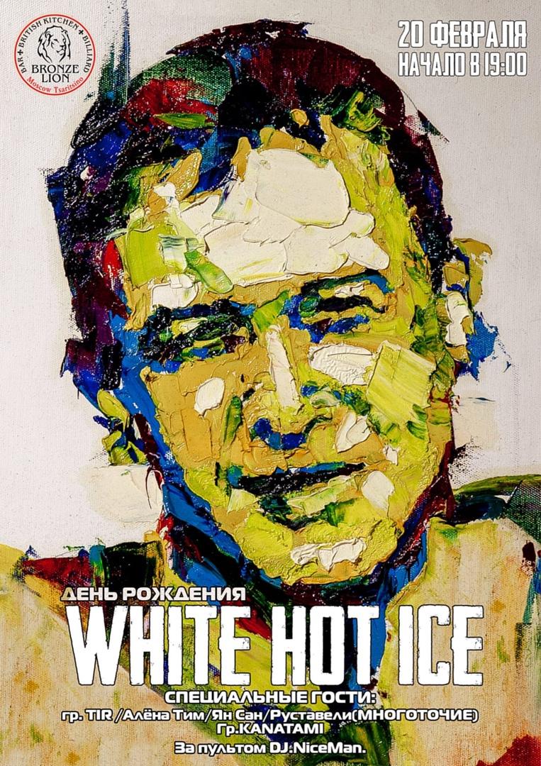 20 февраля — WHITE HOT ICE / Москва