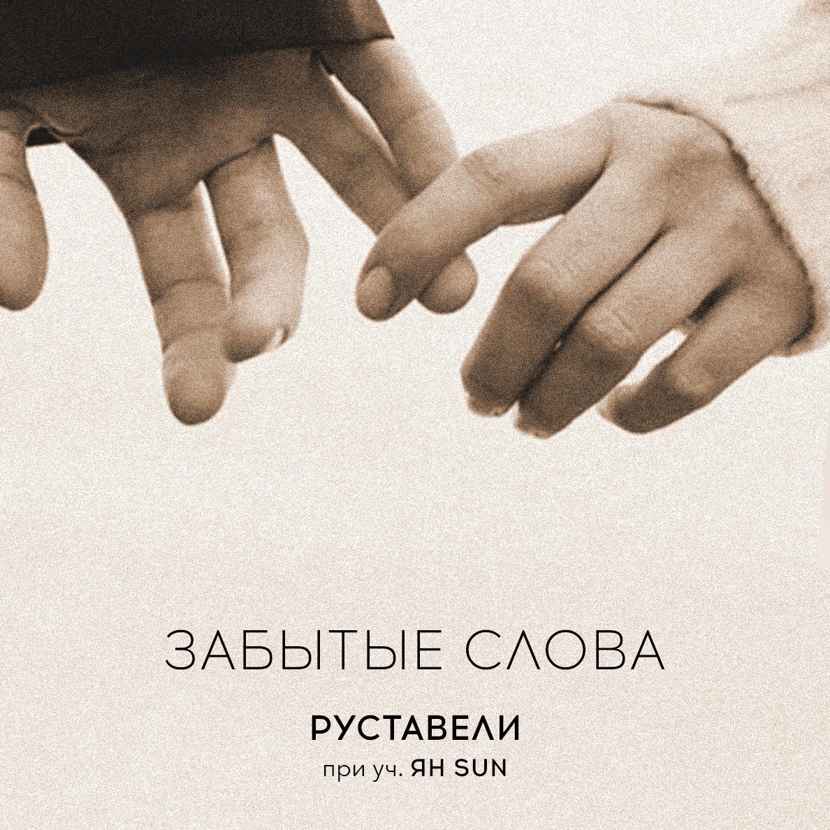 Руставели — «Забытые слова» (feat. Ян Sun)