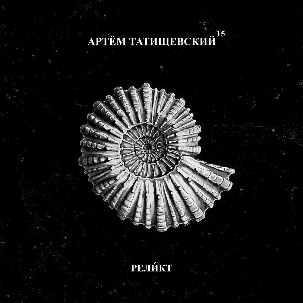 Артём Татищевский — «Реликт»