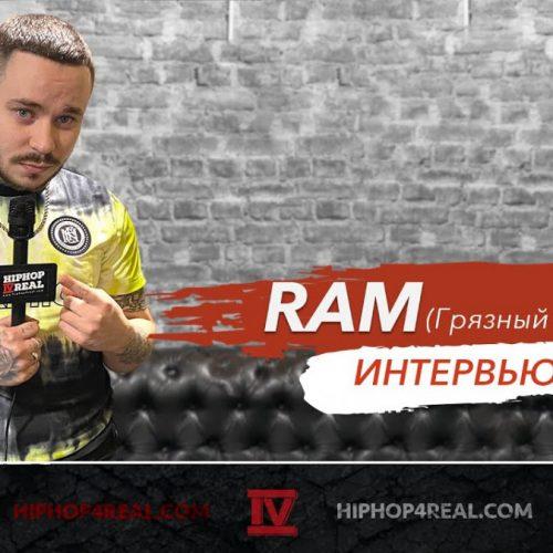 Выйти за рамки | Интервью с RAM aka Грязный Рамирес | Презентация альбома «SADEASTWOOD» в клубе 1930 Moscow
