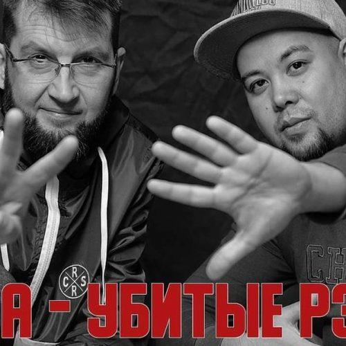 Интервью к 25-летию группы У.эР. Асквад / Убитые Рэпом