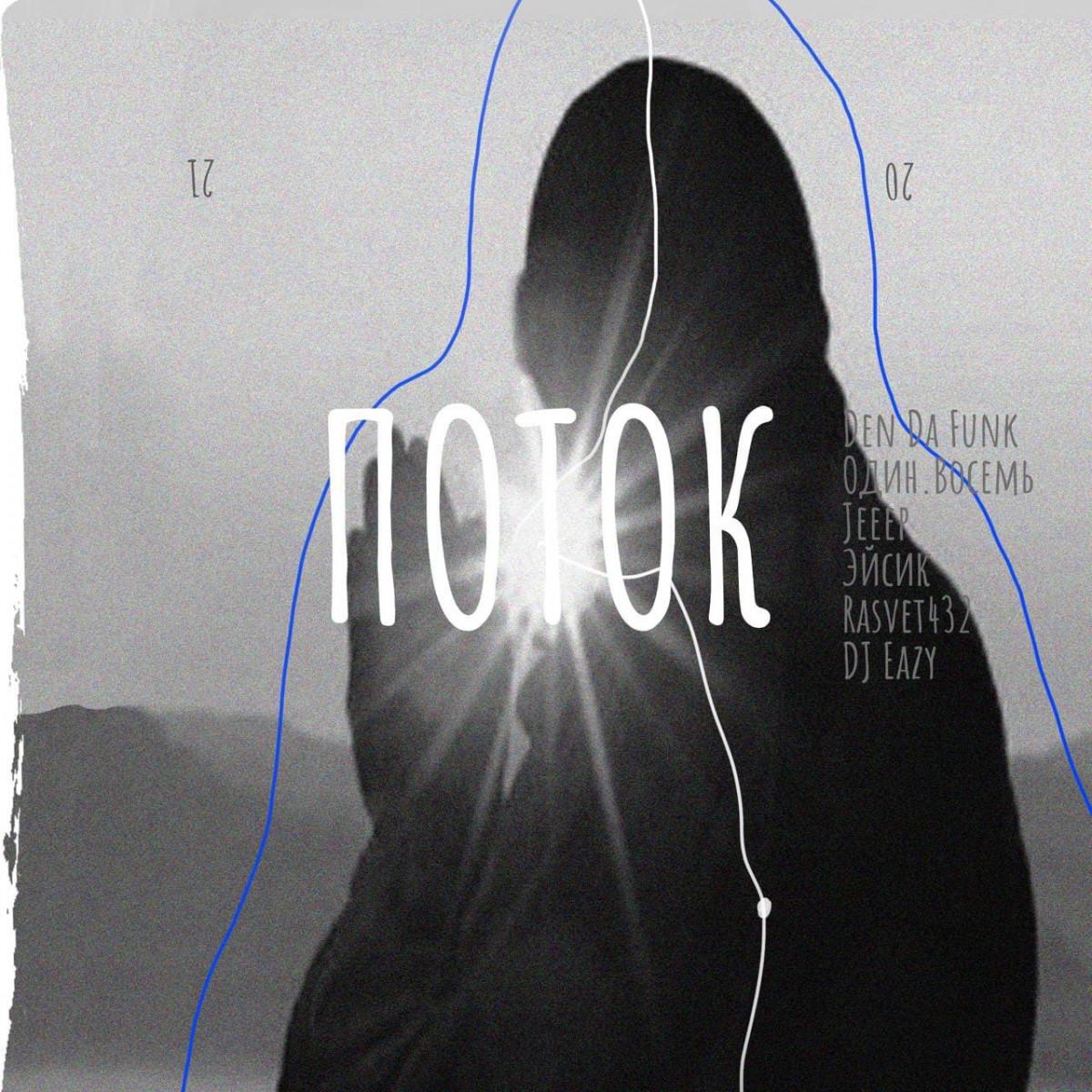 Den Da Funk — «Поток» (feat. Эйсик, Один.Восемь & Jeeep