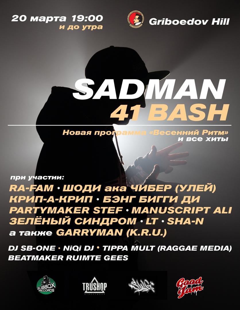 20 марта Sadman | Невский Бит в клубе Грибоедов