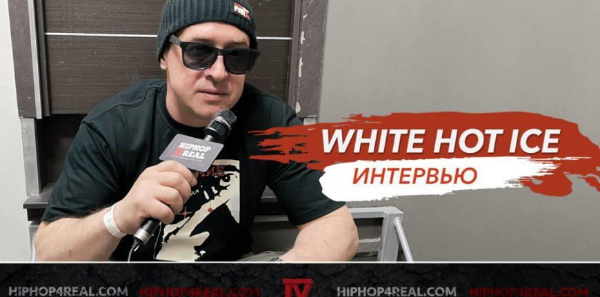 День рождения White Hot Ice | Интервью | + Руставели и Ян Sun