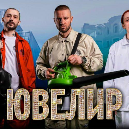 TRIPTIX (Коля Маню, Steppa Style и T.Check) — «Ювелир»