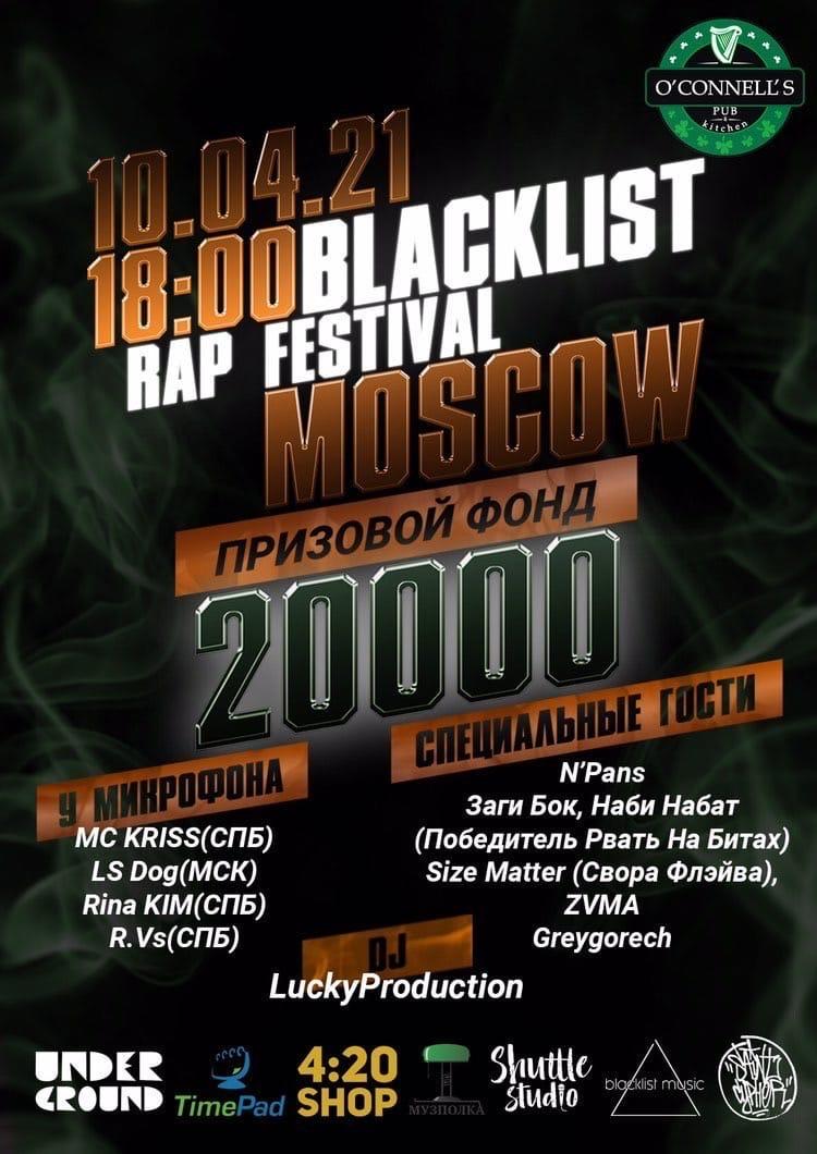 BLACKLIST RAP FESTIVAL в Москве