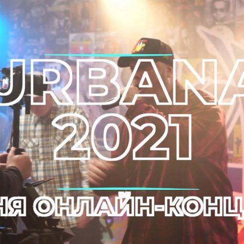 URBANA 2021 #2 — Кухня Онлайн-концерта