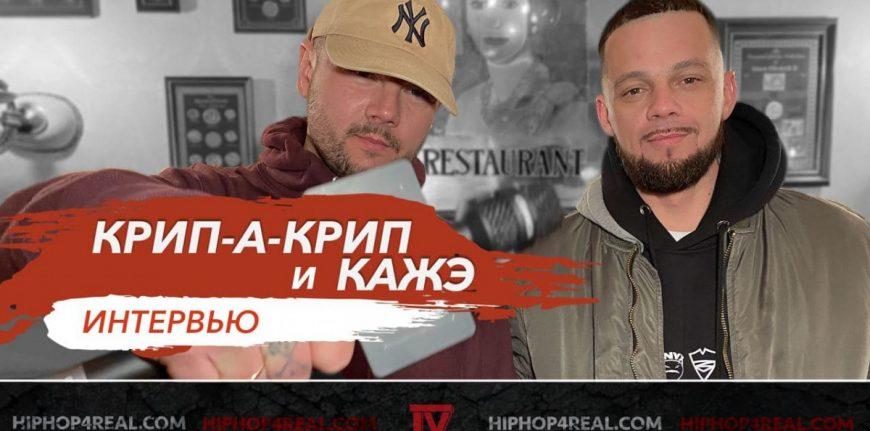 Крип-А-Крип и Кажэ   Московский концерт   Интервью