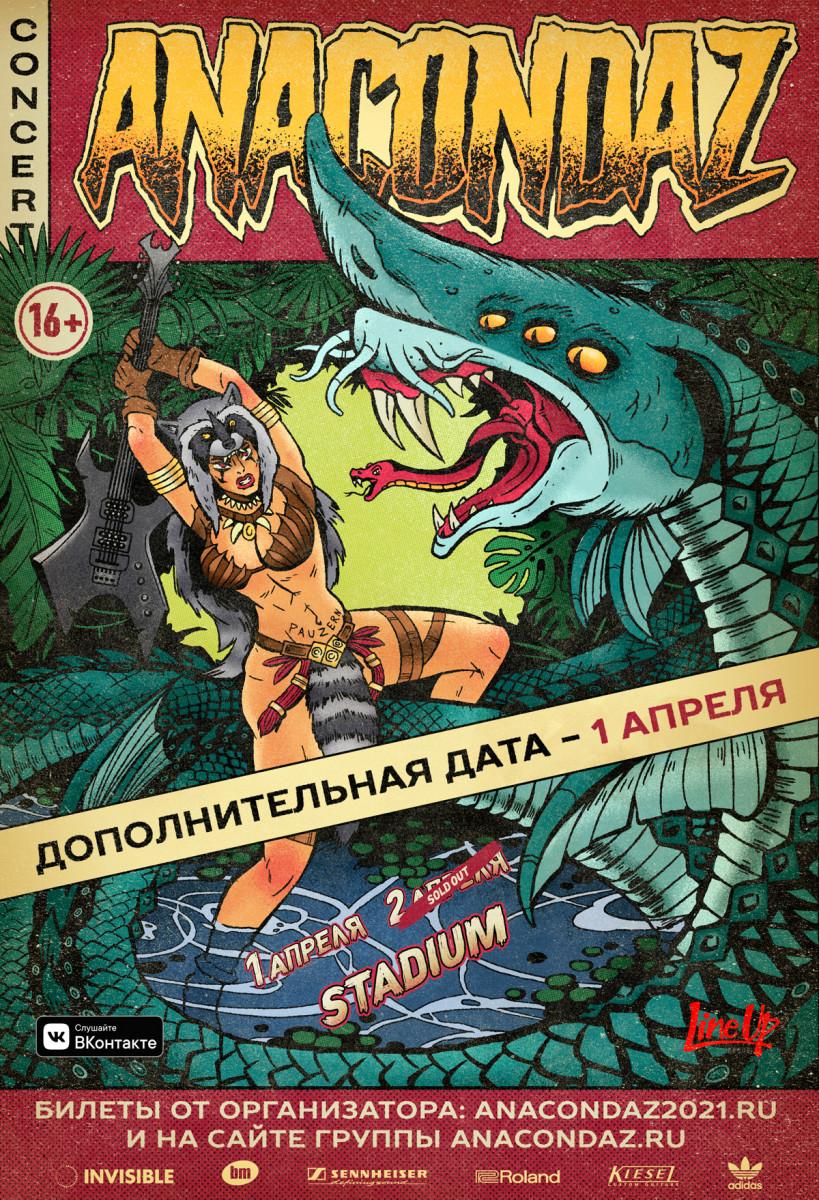 2 концерта Anacondaz в Москве
