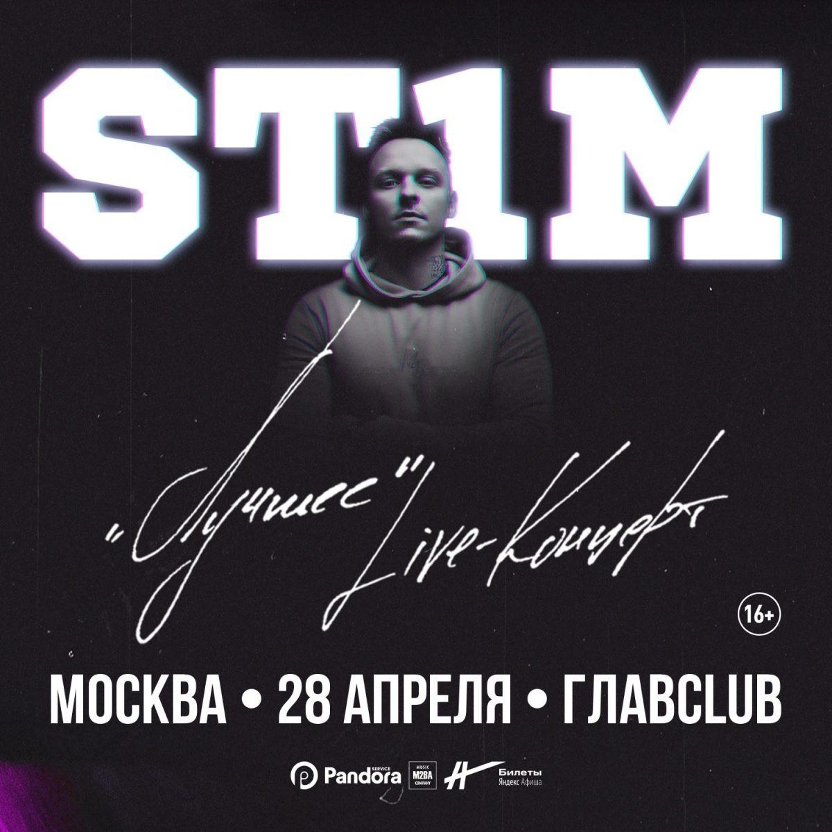 ST1M в Москве