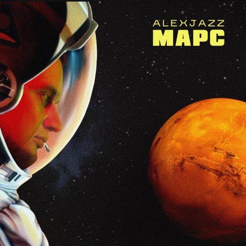 Alexjazz — Марс