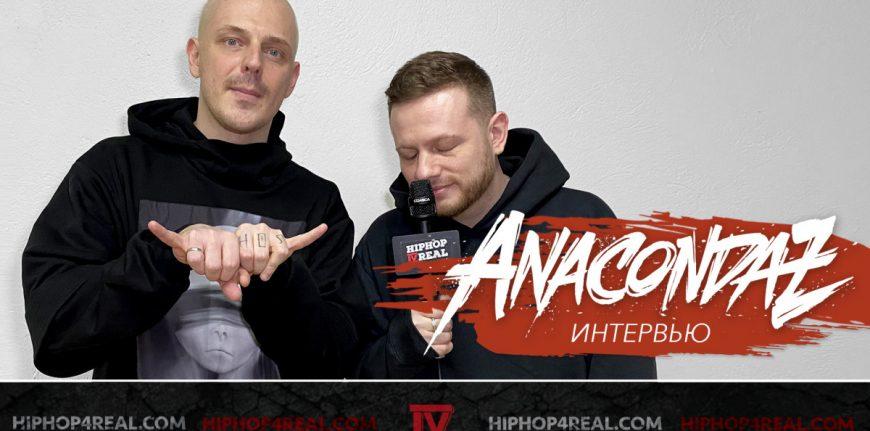 Anacondaz | Московский концерт | Интервью