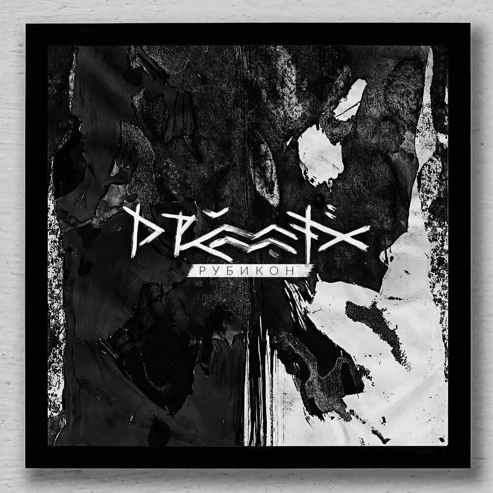 Drummatix — «Рубикон»